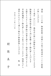 B-2 四十九日忌明け・満中陰礼状文例3
