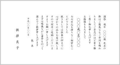 B-3 四十九日忌明け・満中陰礼状文例3