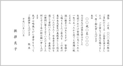 B-7 四十九日忌明け・満中陰礼状文例7