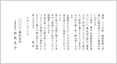 B-8 四十九日忌明け・満中陰礼状文例8