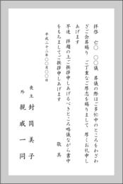 会葬礼状文例4