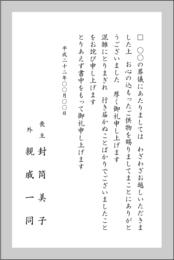 会葬礼状文例5