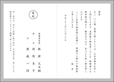 会葬礼状文例2折カード1