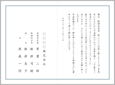 会葬礼状文例2折カード2