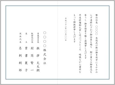 会葬礼状文例2折カード3