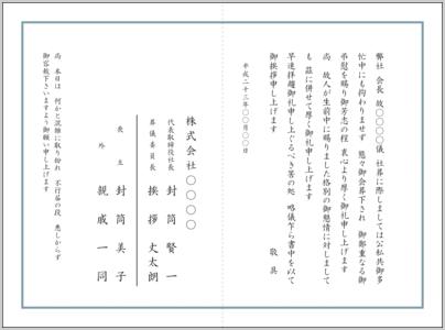 会葬礼状文例2折カード4