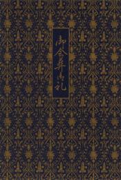 会葬カードセット(鼠枠単カードNo.260),grp
