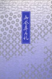 会葬カードセット(単カード鼠枠単カードNo.265),grp