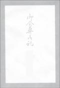 会葬封筒セット(封筒),grp