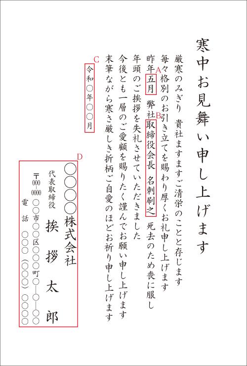 寒中見舞いはがきの文例集 - 良いあいさつ状butuji.com