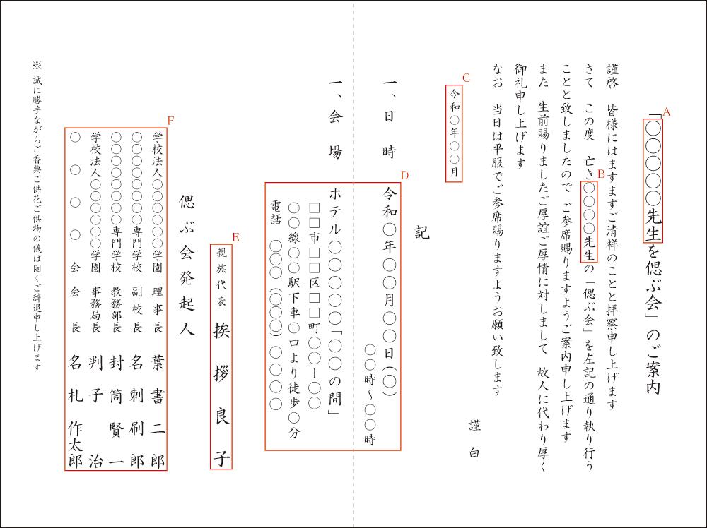 Bs-4wc 「亡き先生を偲ぶ会」のご案内(角2折カード+洋2封筒 ...